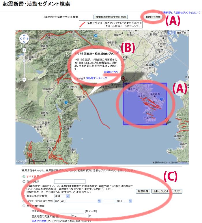 起震断層活動セグメント検索